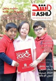 JAMIL-Rashid-Magazine-1
